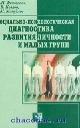 Социально-психологическая диагностика развития личности и малых групп
